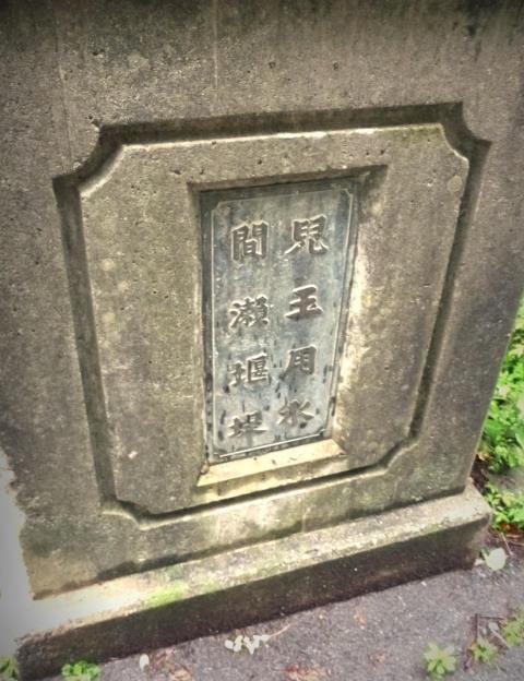 本庄市児玉町小平地内_間瀬堰堤_管理橋など (9)