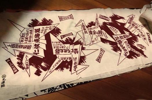 上田のレトロ手ぬぐい (8)
