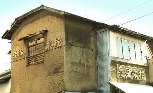 福山市松永町4丁目_松永温泉 (1)