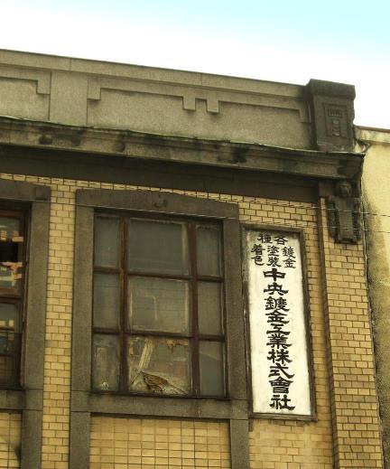 大阪市中央区島之内_中央鍍金工業 (2)