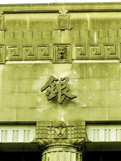 旧日本勧業銀行台北支店 (5)