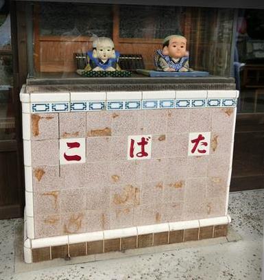 信州屋宮島商店 (7)