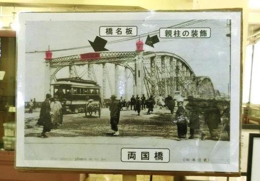 東京都墨田区横網_復興記念館_両国橋の遺構など (10)