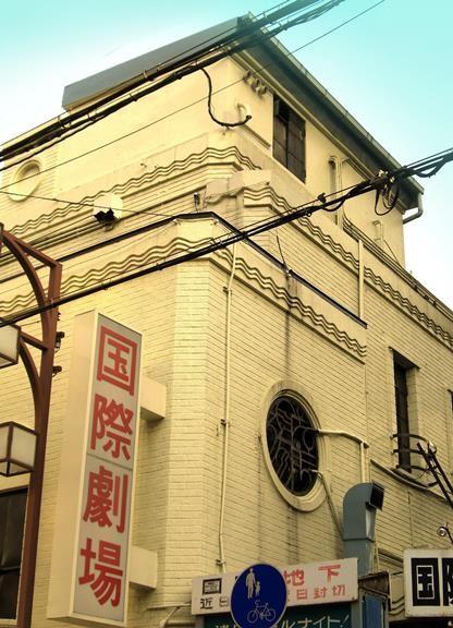 大阪市浪速区_新世界国際劇場 (7)