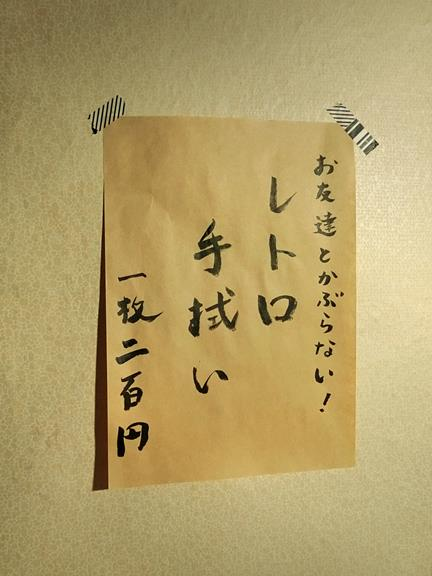 201707花園商店柳町店_ヴィンテージ手ぬぐい (2)