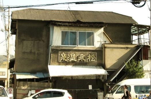福山市松永町4丁目_松永温泉 (3)