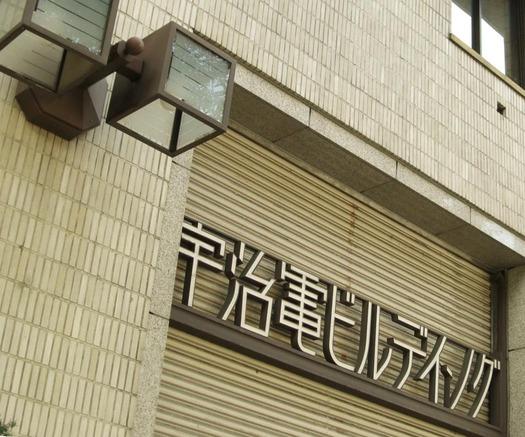 大阪市北区西天満_宇治電ビルディング (4)