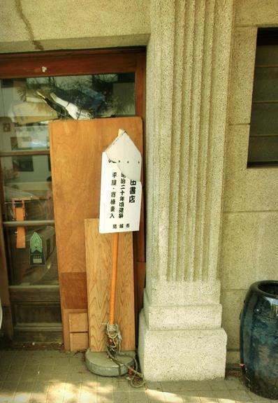 茨城県結城市結城22_増田書店 (1)