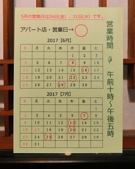 20170518花園商店アパートメント店 (2)