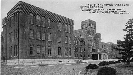 戦前絵葉書_九州帝国大学工学部1