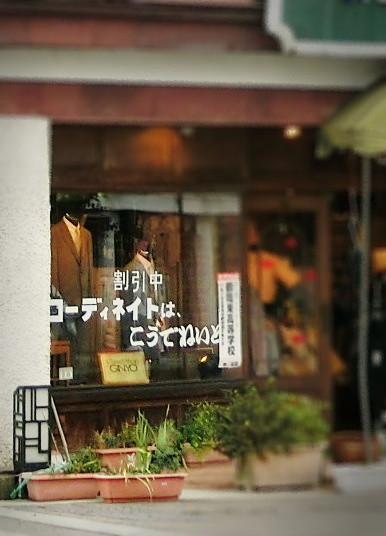 山形県鶴岡市_ギンヨー827 (2)
