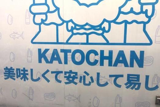 katochan (2)