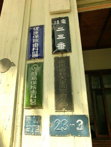 旧五十嵐歯科病院 (5)