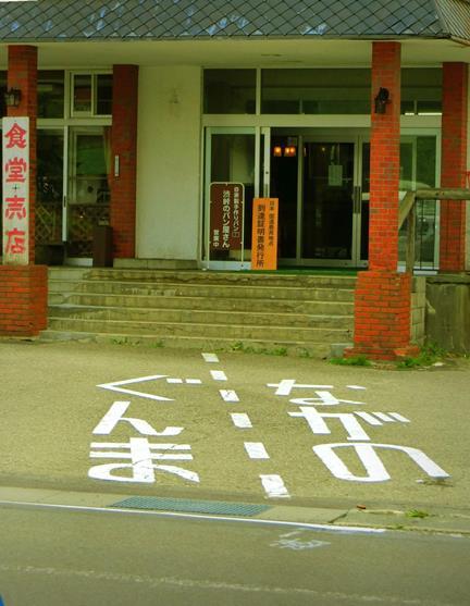 草津白根山 (2)