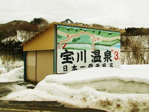 宝川温泉 (2)
