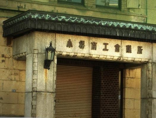 _旧小樽商工会議所 (4)