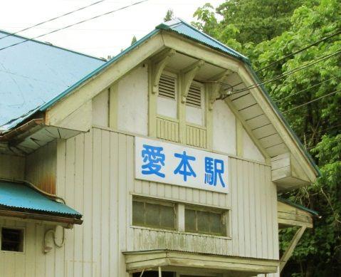 愛本駅 (3)