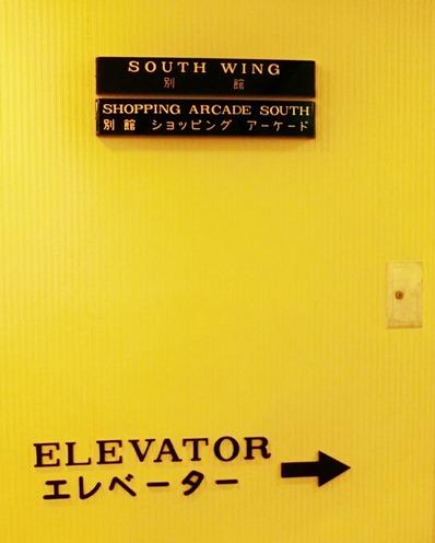 201503ホテルオークラ東京 (9)