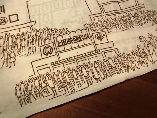 上田のレトロ手ぬぐい (6)