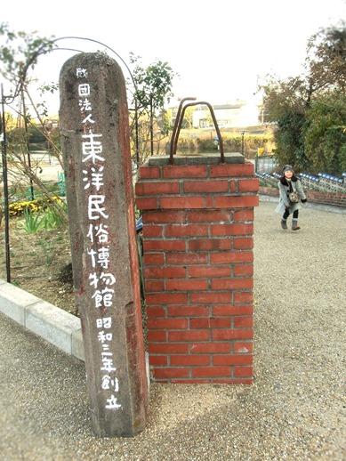東洋民族博物館 (5)