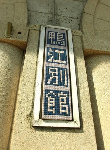 浜松市_鴨江別館 (6)