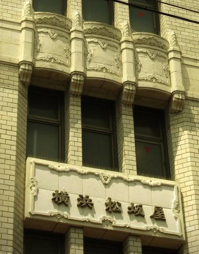 伊勢佐木町_横浜松坂屋本店 (8)