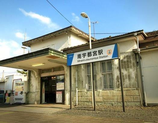 南宇都宮駅 (1)