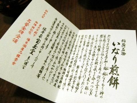 きつねこ (6)