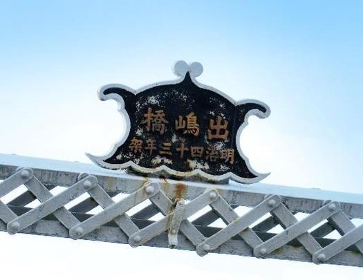 出島橋のコウモリ (4)