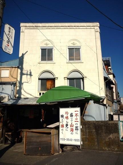 東京都中央区築地4-14-14_一不二 (4)