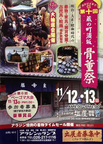 蔵の町須坂骨董祭