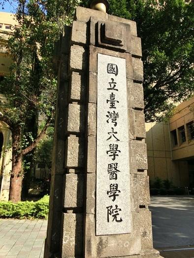 台大医院旧館10