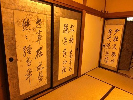 飯塚邸 (13)