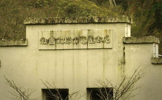 旧八百津発電所 (2)