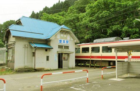愛本駅 (1)