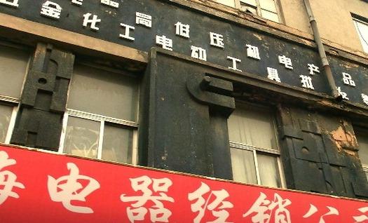 大連_連鎖街 (28)