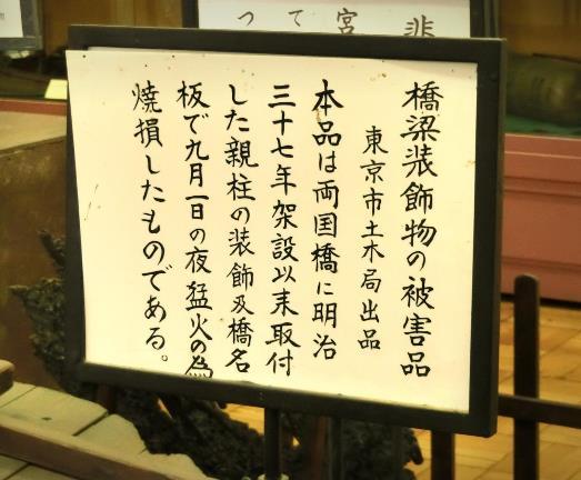 東京都墨田区横網_復興記念館_両国橋の遺構など (4)