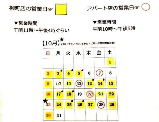 花園商店営業日カレンダー