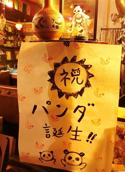 花園商店パンダ誕生祭_20170616 (14)