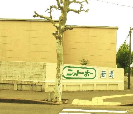 新潟市東区東新町6-50_日東紡績 (5)