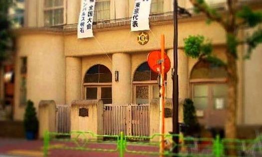 東京都中央区明石町_中央区立明石小学校 (1)