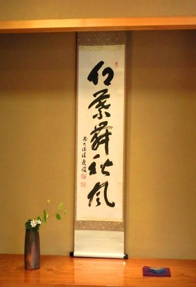 上田市_百余亭 (2)