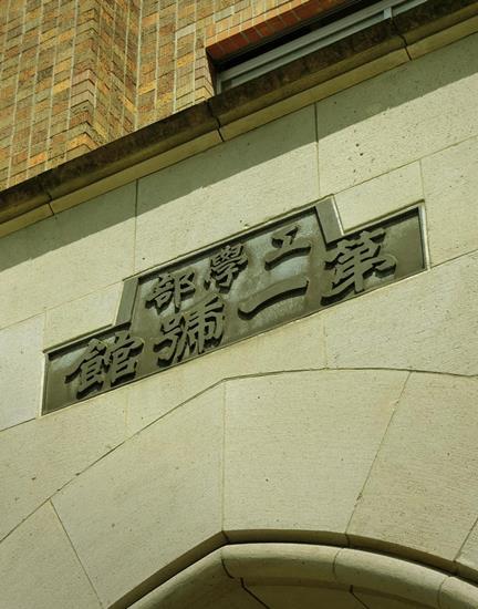 東京都文京区_東京大学工学部第1号館 (6)