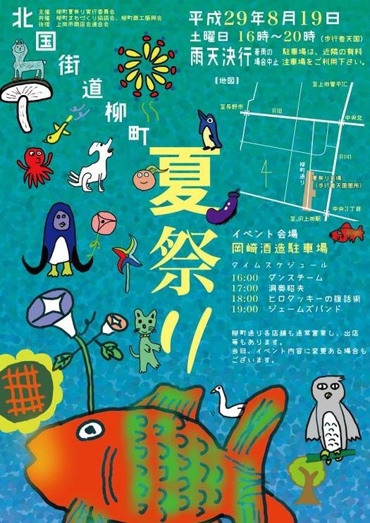 柳町夏祭り2017