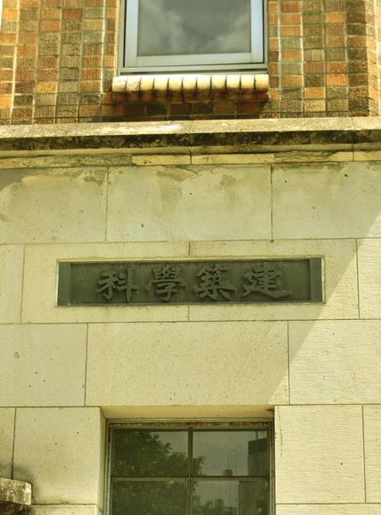 東京都文京区_東京大学工学部第1号館 (18)