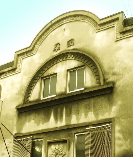 京都府京都市伏見区南新地4_新地湯 (1)