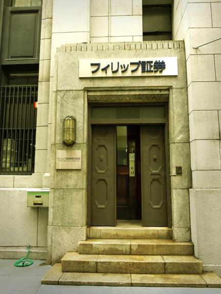 東京都中央区日本橋兜町4-2_旧成瀬証券 (3)