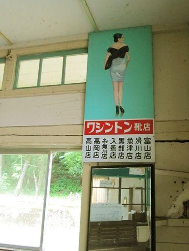 愛本駅 (4)
