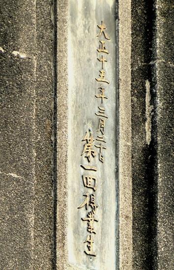 宇都宮大学_T15卒業記念碑 (4)