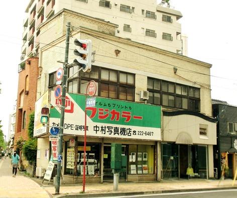 新潟市中央区西堀通3番町_中村写真機店 (3)